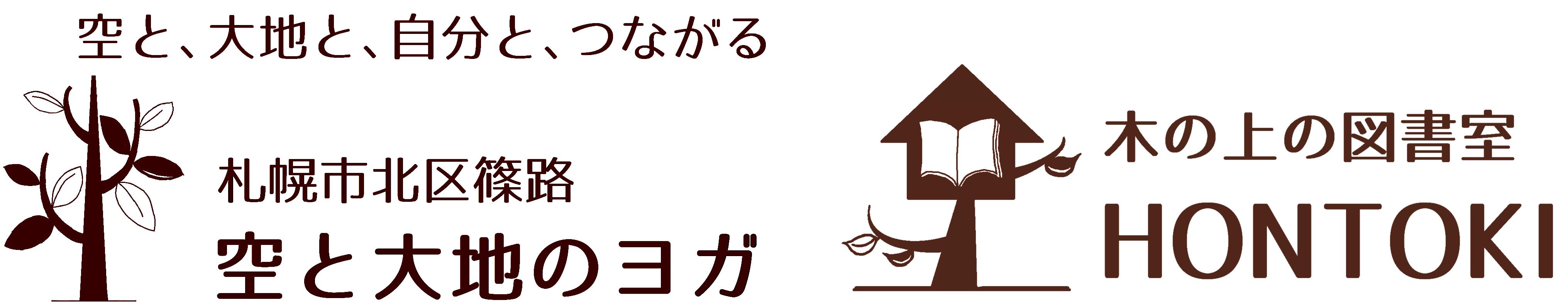 札幌市北区篠路*空と大地のヨガ*自給的暮らしの講座とヨガ